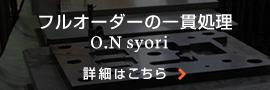 表面改質・表面処理O.Nsyoriバナー