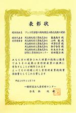 素形材産業技術賞