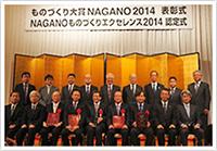 ものづくり大賞NAGANO2014