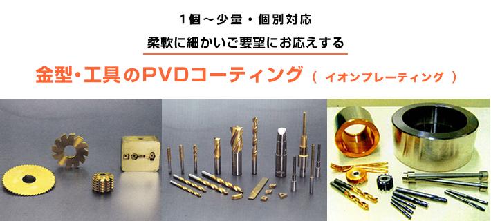 一品物・個別・単発対応!柔軟い細かい要望にお応えする金型・ 工具のイオンプレーティング(PVDコーティング)