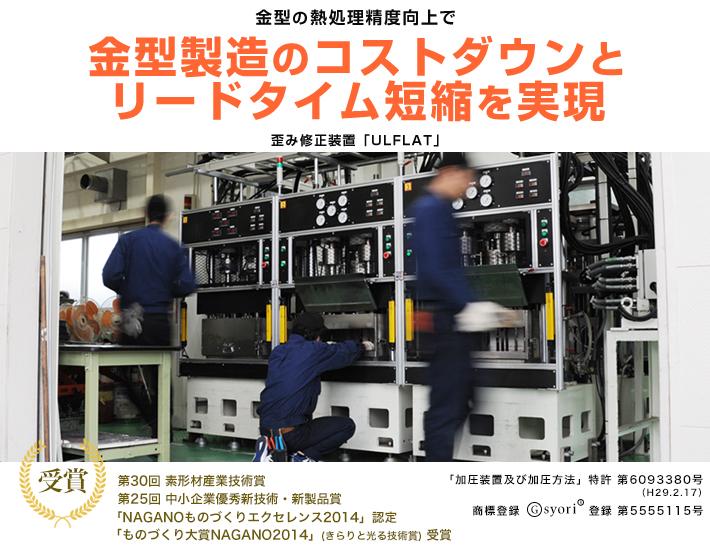 金型の熱処理精度向上で「金型製造のコストダウンとリードタイム短縮」を実現!