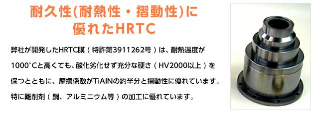 耐久性に優れたHRTC