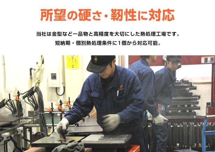 当社は金型など一品物と高精度を大切にした熱処理工場です。短納期・個別熱処理条件に1個から対応可能 所望の硬さ・靭性に対応