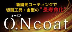 新開発コーティング O.Ncoat